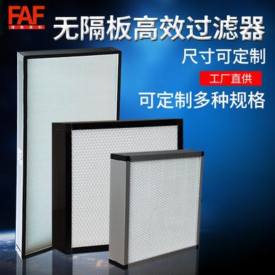 定制FFU无隔板高效空气过滤器HEPA送风口洁净无尘室医疗新风系统
