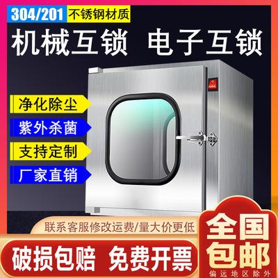 304不锈钢传递窗机械互锁紫外线消毒手术室医院洁净不锈钢传递箱