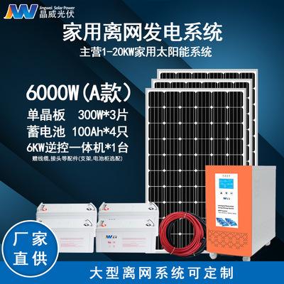 【厂家直供】晶威家用太阳能发电系统6KW低配 内置MPPT逆控一体机
