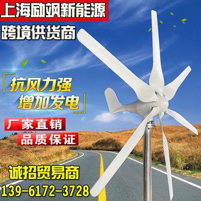 厂家直销价S型 100W-400W 风光互补路灯监控水平轴风力发电机