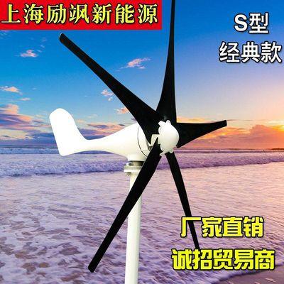 厂家直销 400W 水平轴家用小型风力发电机工程监控风光互补太阳能